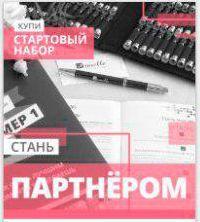 Активация контракта с инструментом продаж (Папка с пробниками)