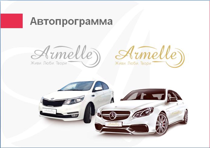 Автобонус. Программа для партнеров компании Armelle (Армель)