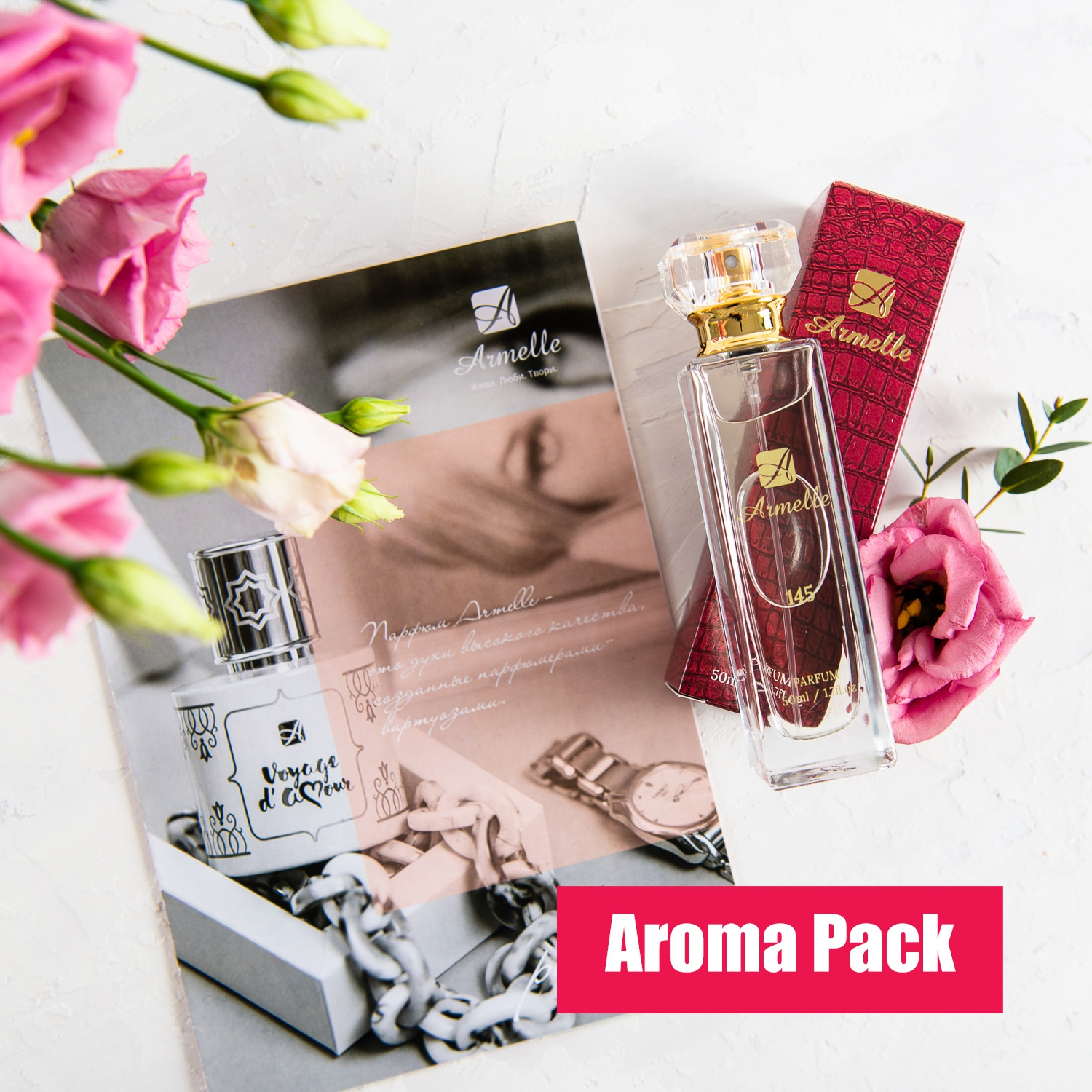 AROMA PACK CLASSIC И AROMA PACK ADORE