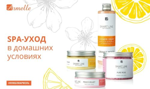 Smart line SPA collection